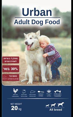 מזון לכלב 20 קג אורבן